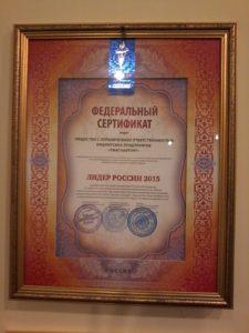 лидер России 2015